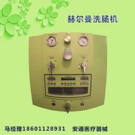 赫尔曼洗肠机 欧洲第一的洗肠机 技术先进,人性化设计洗肠机