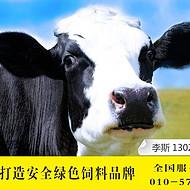 犊牛断奶饲料厂家——利斯特
