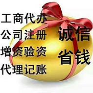 中天博雅企业管理有限公司-全国企业增资验资办理