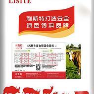 母牛预混料**北京利斯特品牌,繁殖母牛饲料。
