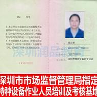 深圳电梯安全管理员证复审电梯司机证复审电梯维修证复审培训