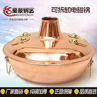 30cm冰水电磁锅电磁炉专用铜火锅