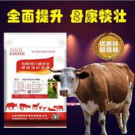 夏洛莱种母牛饲料 夏洛莱种母牛预混料 利斯特-母牛宝