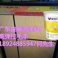 广东碧桂园合作涂料企业批发健康水漆代理高弹乳胶漆外墙拉毛漆抗裂性能强