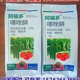 广西海南云南猕猴桃线虫病10%阿福多噻唑膦颗粒剂 根结线虫特效药