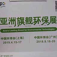 第二十届中国大气处理博览会