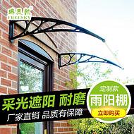 户外阳台门窗装饰雨篷 PC阳光耐力板雨阳篷 顶棚材料遮阳棚