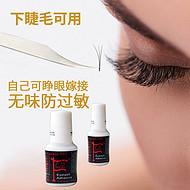 睫毛胶水防过敏粘性强持久无刺激自己种睫毛个人嫁接睫毛专用