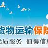 PICC人保专做连云港郑州,西安义乌金华宁波天津铁路货物保险