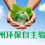 惠州博罗惠阳企业自主环保验收流程及应做那些准备工作