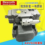 求购力士乐液压泵AA4VSO180DR/30R-PZB13K24三亚