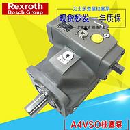 德国力士乐液压泵AA4VSO125LR2D/30R-VZB25U99-SO410赣州