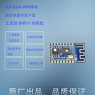 HLK-ESP8266无线WIFI模块 串口阿里云 透传模块低功耗 智能无线A