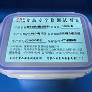 农药残留速测卡_数字农药残留速测卡_农药残留快检试剂盒