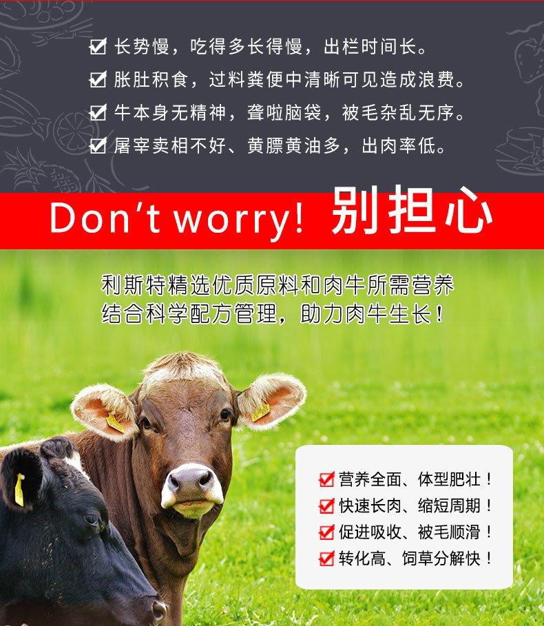 """肉牛专用预混料""""肥牛王""""128元袋 20kg 可以拌1000斤精料②"""