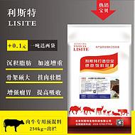 肉牛预混料****—利斯特,肥牛王肉牛专用增重饲料。