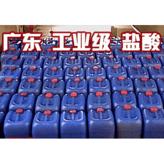 食品添加剂盐酸、31食用级盐酸、广州东莞江门现货供应价