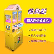 广州慧丰动漫双人迷你礼品娃娃机