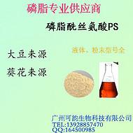 磷脂酰丝氨酸PS