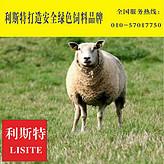 宁夏肉羊饲料;宁夏肉羊预混料;宁夏育肥羊预混料