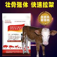 贵州犊牛饲料;贵州犊牛预混料;利斯特-犊快长