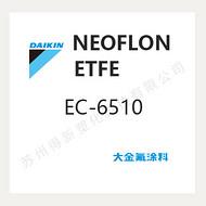 ETFE EC-6510 大金 特氟龙喷涂粉 NEOFLON