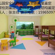 全国优惠办理幼儿园房屋安全抗震鉴定报告