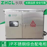 长联JP综合配电柜 国网配电箱 户外304不锈钢配电箱成套*