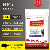 农民养牛致富  只需要把好这一关  选择利斯特成就梦想