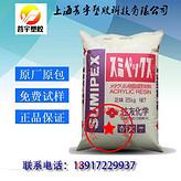PMMA/日本住友化学SUMIPEX/HT25X 高耐热 高强度 抗撞击性 耐候