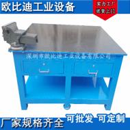 深圳重型工作台-重型模具工作台工厂-石岩钳工工作台