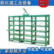 工业吊模具的架子、模具车间重型货架