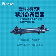 法思乐UV紫外线杀菌器 塑料紫外线消毒设备 泳池消毒设备