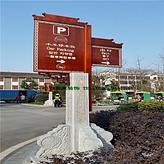 定製戶外防腐木廣告牌指示牌景區導向牌花草木牌宣傳欄立柱警示牌