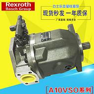 德国力士乐泵AA10VO45DFR1/52L-PRC61N00常德