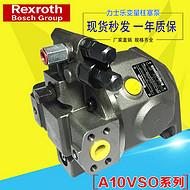 Rexroth双联柱塞泵AA10VO71DR/31L-VSC92K68葫芦岛