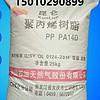 大庆炼化管材聚丙烯PA14D-2无规共聚PP出厂报价