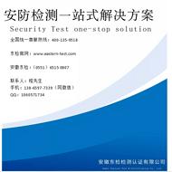 安防工程项目检测