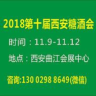 2018第十届西安糖酒会11月召开