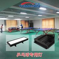 乒乓球馆照明,新型全反射防眩型乒乓球馆照明灯