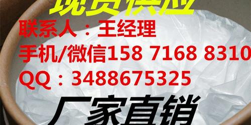 醋酸可的松原料价格 50-04-4 醋酸可的松现货供应