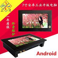 東凌工控7寸安卓工業平板電腦WiFi/4G