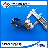 DN38mm八四内弧环SS304材质也叫VSP八柱环填料