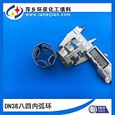 VSP填料DN38/50不锈钢八四内弧环填料萍乡VSP环填料厂家