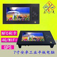东凌工控7寸NFC刷卡工业平板电脑