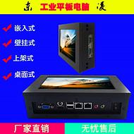 东凌工控双网口7寸工业平板电脑  win7规格