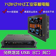 东凌工控低功耗8寸8.4寸工业平板电脑