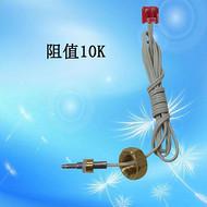 万和恒温机出水温度探头 温度传感器