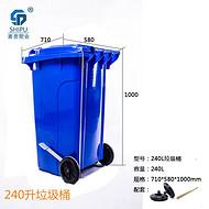 鄉鎮/小區/街道環衛垃圾桶___256五福彩票,塑料垃圾桶出廠價