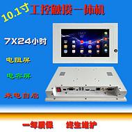 东凌工控10寸10.1寸安卓工业平板电脑